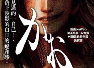 【恐怖漫画 短篇】日本恐怖漫画《脸》镜中从未见过的自己…