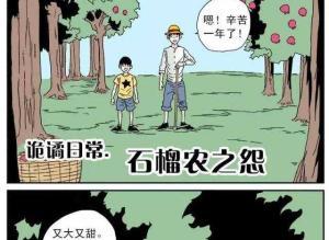 【恐怖漫画 短篇】诡谲日常《石榴农之怨》石榴祖先的怨念