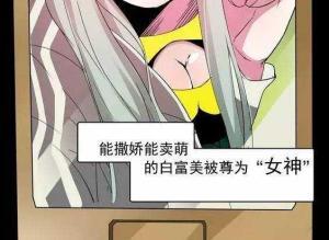 【恐怖漫画 短篇】恐怖漫画《偷窥男》屌丝没活路啊