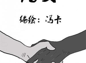 【恐漫短篇】猎奇漫画《借身》【第1025章 云岚宗来人】