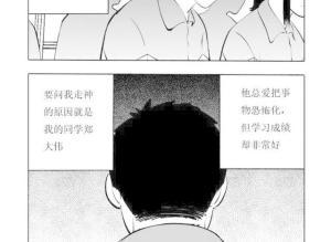 【恐怖漫画 短篇】窥探《恐怖之子》奇怪的幻想