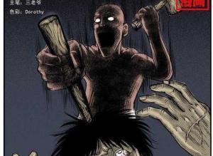 【恐怖漫画 短篇】中国诡实录《撞客》尿盘需是秽物却能镇邪