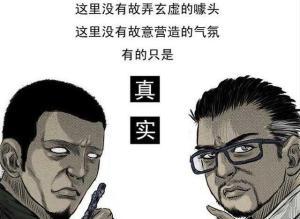 【恐怖漫画 短篇】中国诡实录《压鬼