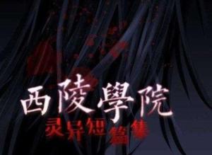 【恐漫短篇】西陵学院《蛊王》【第五十五章帝皇契约】