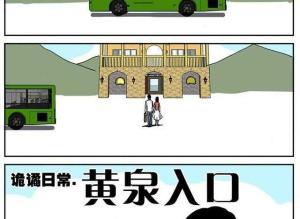 【恐怖漫画 短篇】诡谲日常《黄泉入口》