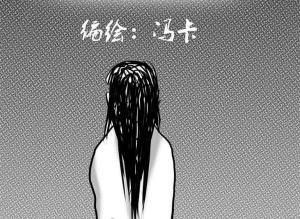 【恐怖漫画 短篇】猎奇漫画《贞子奇遇记》