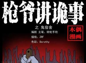 【恐怖漫画 短篇】恐怖漫画《鬼宿舍》谢室友不杀之恩