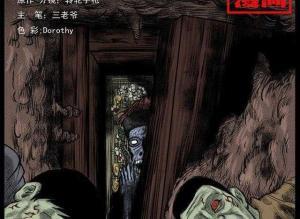 【恐怖漫画 短篇】诡案实录《诡墓》盗墓者