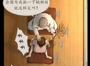 【恐怖漫画 短篇】韩国恐怖漫画《兼职鬼》关在玩偶里的灵魂