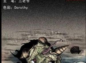 【恐怖漫画 短篇】中国诡实录《海螺》