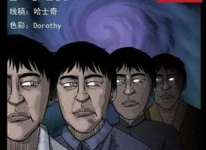【恐怖漫画 短篇】中国诡实录《转世轮回》