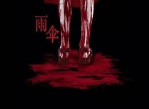 【恐怖漫画 短篇】韩国恐怖漫画《雨伞》