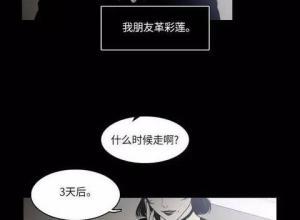 【恐怖漫画 短篇】韩国恐怖漫画《连衣裙》