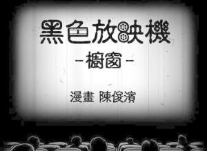 【恐怖漫画 短篇】黑色放映机《橱窗》