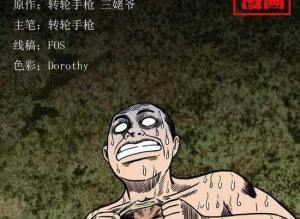 【恐怖漫画 短篇】诡案实录《怪癣》