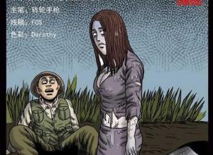 【恐怖漫画 短篇】诡案实录《长坝水库沉尸案》