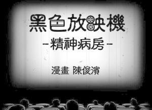 【恐怖漫画 短篇】黑色放映机《精神病院》