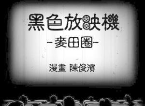 【恐怖漫画 短篇】黑色放映机《麦田圈》
