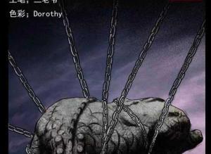 【恐怖漫画 短篇】中国诡实录《镇河神兽》