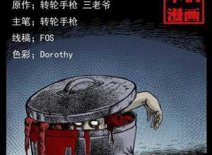 【恐怖漫画 短篇】恐怖漫画《桶尸案》