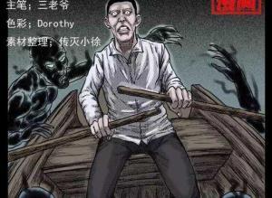 【恐怖漫画 短篇】中国诡实录《鬼压船》
