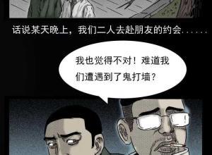 【恐怖漫画 短篇】中国诡实录《超级英雄》