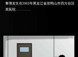 【恐怖漫画 短篇】中国诡实录《鬼生子》