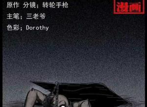 【恐怖漫画 短篇】中国诡实录《地下