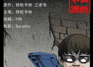 【恐怖漫画 短篇】诡案实录《碎尸案》