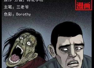 【恐怖漫画 短篇】中国诡实录《村边诡影》