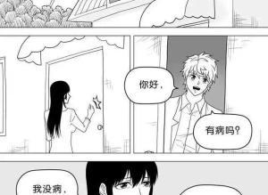 【恐怖漫画 短篇】猎奇漫画《骗婚》
