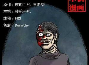 【恐怖漫画 短篇】诡案实录《丢失的尸体》无意识的行僵