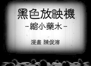 【恐漫短篇】黑色放映机《缩小药水》