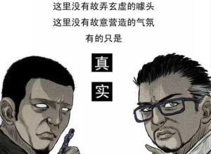 【恐怖漫画 短篇】中国诡实录《鬼车》