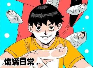 【恐怖漫画 短篇】诡谲日常《送子》