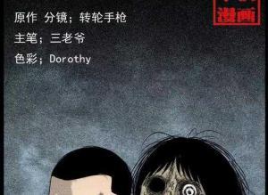 【恐怖漫画 短篇】中国诡实录《废弃遗尸》