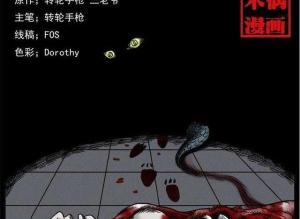 【恐怖漫画 短篇】诡案实录《未知异兽》