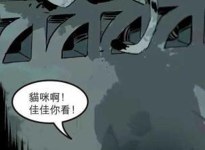 【恐怖漫画 短篇】恐怖漫画《民宿》