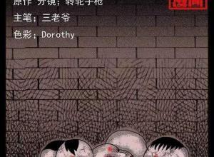 【恐怖漫画 短篇】中国诡实录《午夜鬼戏》
