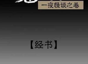 【恐怖漫画 短篇】百鬼夜行志《经书》