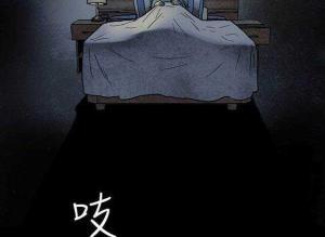 【恐怖漫画 短篇】恐怖漫画《世上没有鬼》
