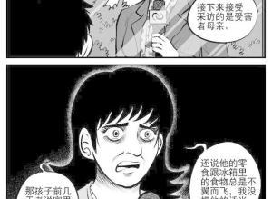 【恐怖漫画 短篇】中国怪谈《它》Ⅱ