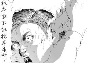 【恐怖漫画 短篇】猎奇漫画《挖耳屎