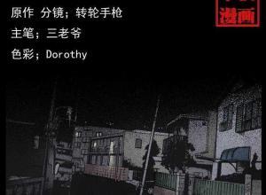 【恐怖漫画 短篇】中国诡实录《断头