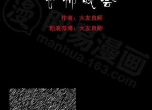 【恐怖漫画 短篇】窥探《恐怖晚会》