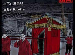 【恐怖漫画 短篇】中国诡实录《鬼抬轿》