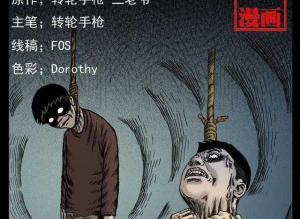 【恐怖漫画 短篇】诡案实录《换命》