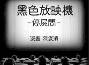 【恐怖漫画 短篇】黑色放映机《停尸间》