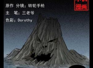 【恐怖漫画 短篇】中国诡实录《放阴船》
