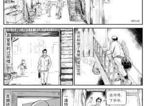 【恐怖漫画 短篇】恐怖漫画《过街楼》